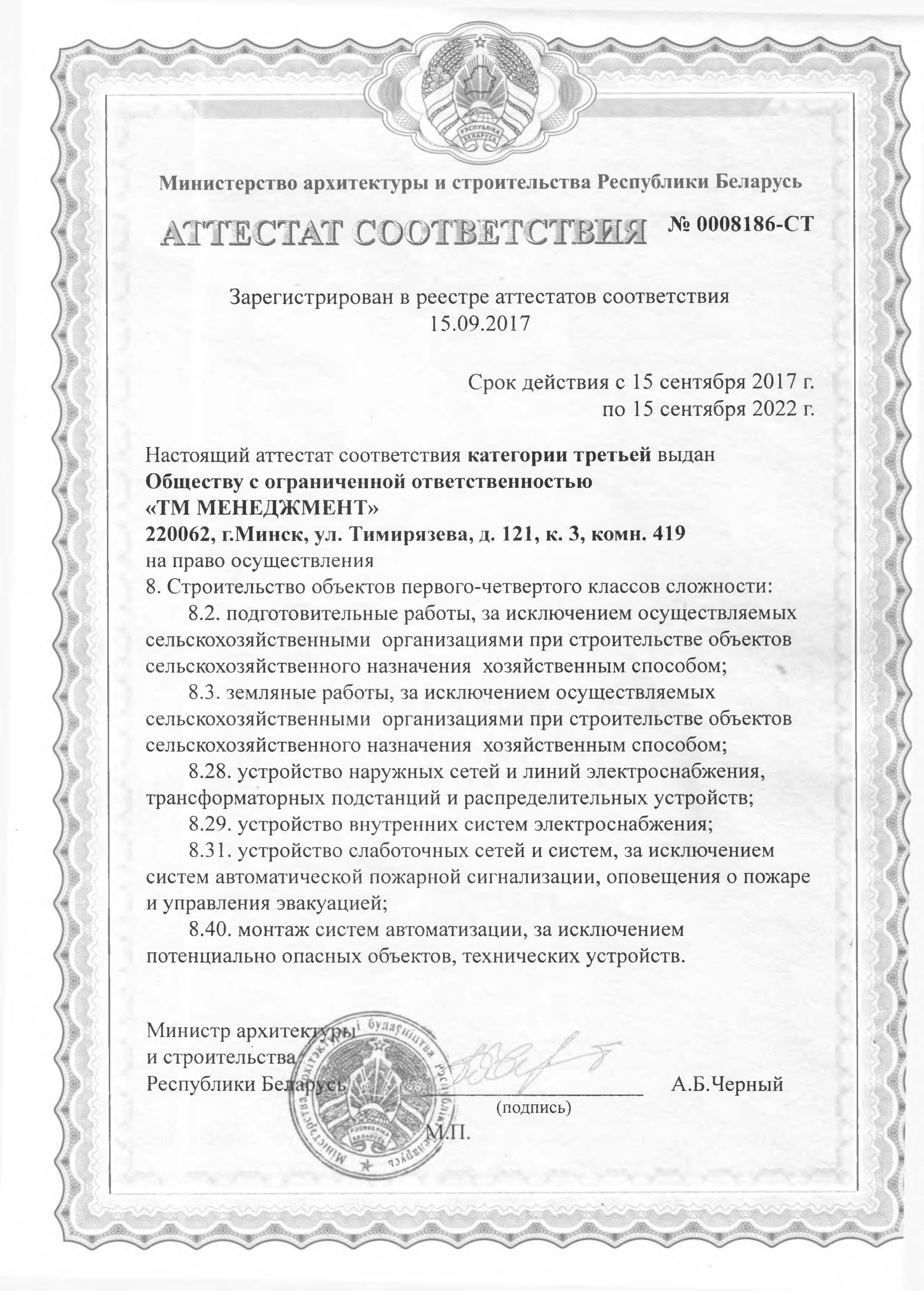 Аттестат соответствия ТМ МЕНЕДЖМЕНТ