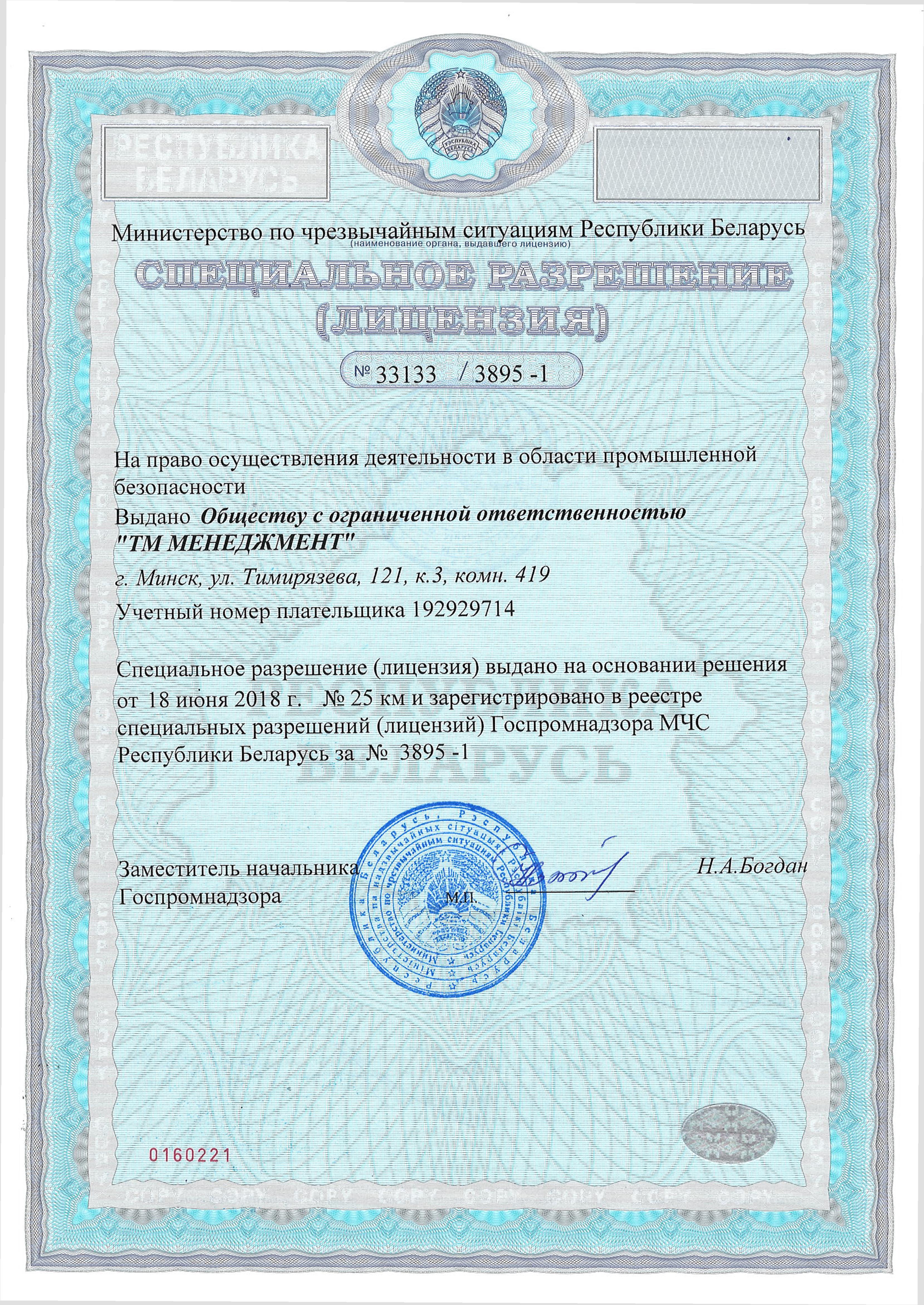 Лицензия ТМ МЕНЕДЖМЕНТ
