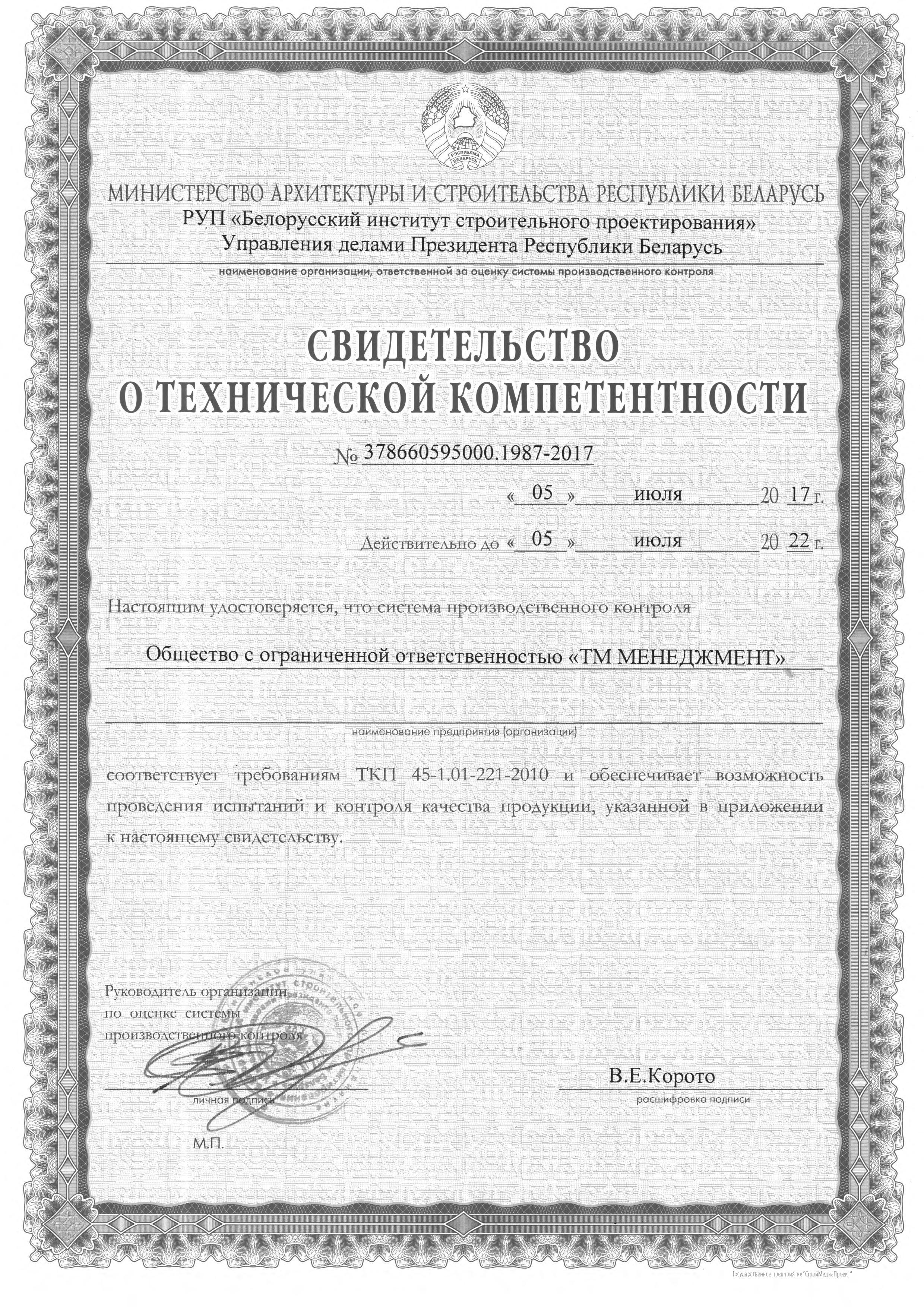 Свидетельство тех компетенции ТМ МЕНЕДЖМЕНТ