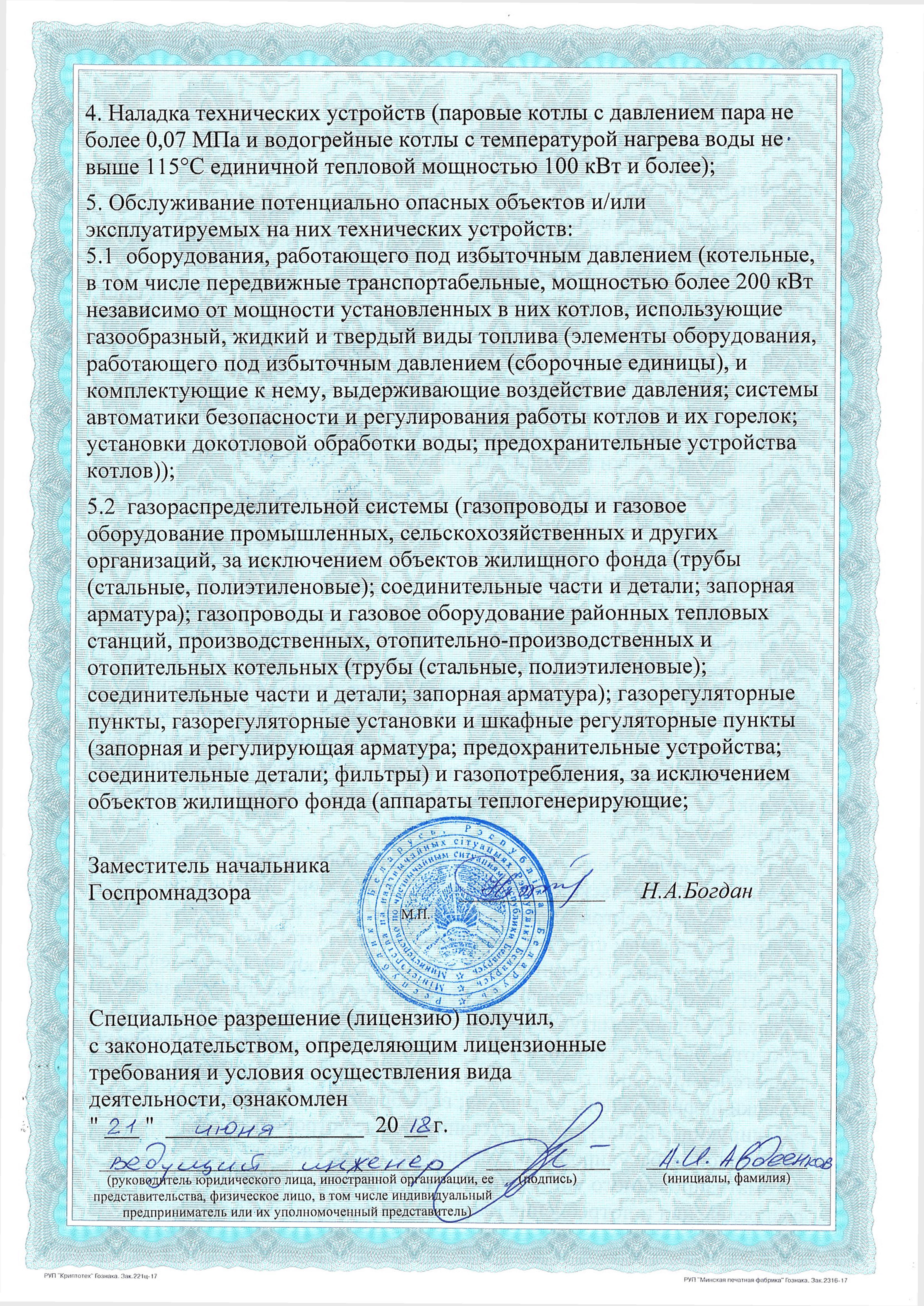 Лицензия 3  ТМ МЕНЕДЖМЕНТ