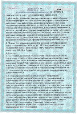 Лицензия 2 стр ТМ МЕНЕДЖМЕНТ