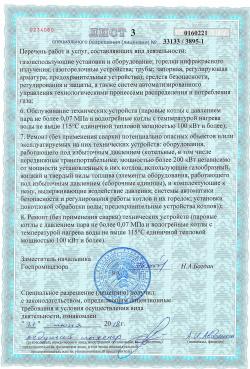 Лицензия 4 ТМ МЕНЕДЖМЕНТ