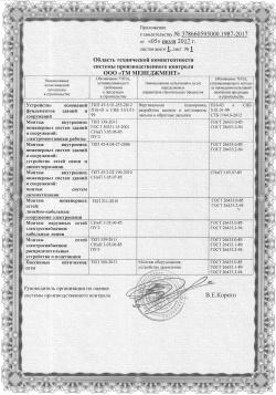 Свидетельство о тех компетенции ТМ МЕНЕДЖМЕНТ