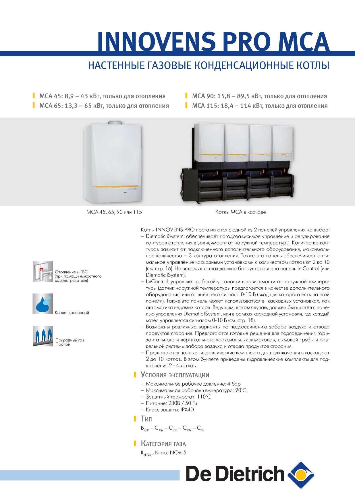 Настенный конденсационный газовый котел De Dietrich MCA Pro